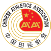 Chinese Athletics Association