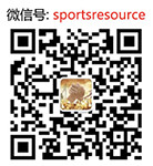 微信号:sportsresource