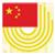 中华全国万博娱乐平台登录总会